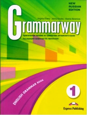 Grammarway 1 Новое русское издание: Student's Book with key