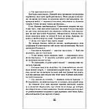 Жовтий туман Авт: Олександр Волков Вид: Школа, фото 5