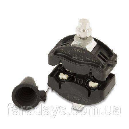 SLW26 зажим (50-150/50-150 мм²) Ensto