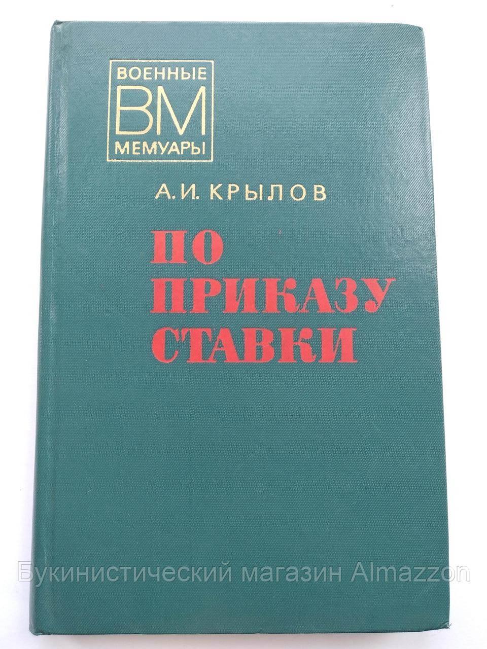 По приказу ставки. А.И.Крылов. Военные мемуары. 1977 год. Воениздат