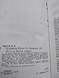 По приказу ставки. А.И.Крылов. Военные мемуары. 1977 год. Воениздат, фото 3