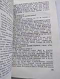 По приказу ставки. А.И.Крылов. Военные мемуары. 1977 год. Воениздат, фото 4