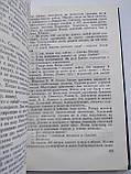 По приказу ставки. А.И.Крылов. Военные мемуары. 1977 год. Воениздат, фото 8
