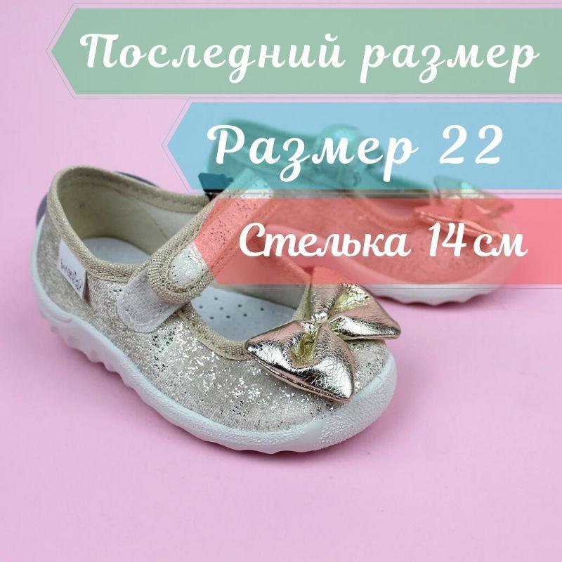 Детские текстильные туфли тапочки Катя золотой бант тм Waldi размер 22