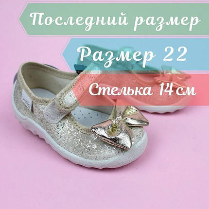 Детские текстильные туфли тапочки Катя золотой бант тм Waldi размер 22, фото 2