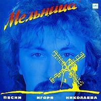 Пластинка виниловая  Мельница - Песни Игоря Николаева