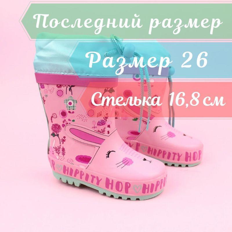 Резиновые детские сапожки на девочку розовые тм Bi&Ki размер 26