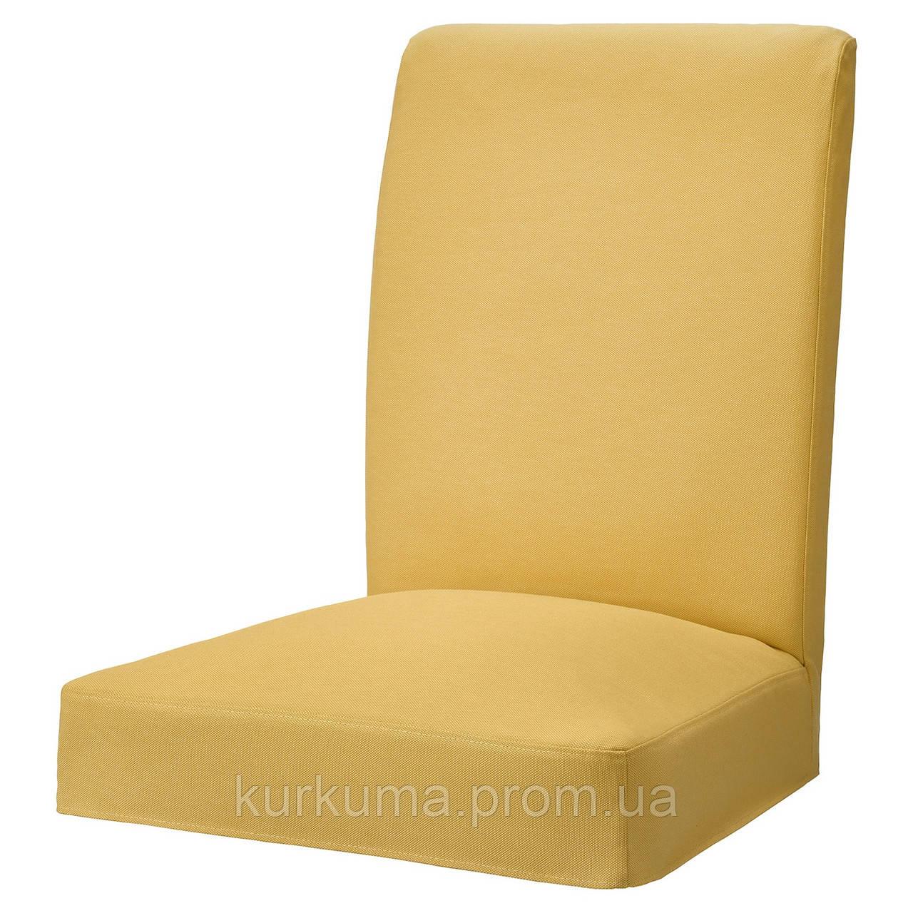 IKEA HENRIKSDAL Чехол для стула, Орста золотой желтый (604.707.62)
