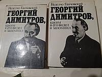 Георгий Димитров, каким я его видел и запомнил Н.Ганчовский, фото 1