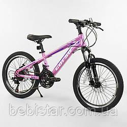 """Детский спортивный велосипед Corso 20"""" металлическая рама 11"""" фиолетовый 21-скоростной от 5лет рост от 115см"""