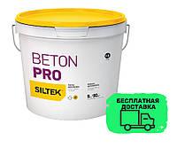 Краска для бетона Siltek  Beton Pro, база FС, 4,5 л