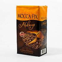 Кофе Mocca Fix Melange молотый 500 г.