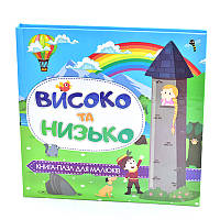 Книги з пазлами для малюків: Високо та низько *