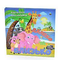 Книги з пазлами для малюків: Далеко та близько *