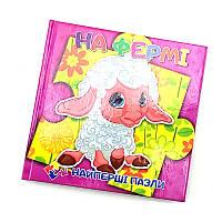 Книги з пазлами для малюків: На фермі *