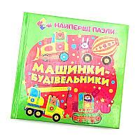 Книги з пазлами для малюків: Машинки-будівельники *