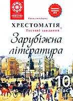 Зарубіжна література 10 кл Хрестоматія