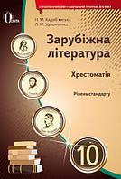 Зарубіжна література 10 кл Хрестоматія СТАНДАРТ