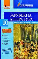 Зарубіжна література 10кл  Хрестоматія СТАНДАРТ