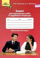 Зарубіжна література 10 кл Зошит для контрольних робіт
