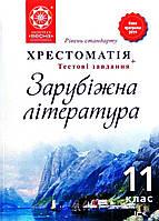 Зарубіжна література 11 кл  Хрестоматія + тестові завдання СТАНДАРТ