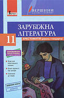 Зарубіжна література 11 кл  Хресоматія СТАНДАРТ