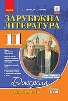 Світова література 11 кл  Хрестоматія СТАНДАРТ+ ПРОФІЛЬ