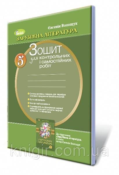 Світова література 5 клас Зошит для контрольних і самостійних робіт