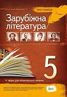 Зарубіжна література 5 кл Хрестоматія