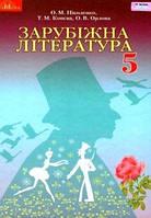 Зарубіжна література 5 кл Підручник
