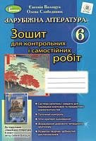 Світова література 6 клас Зошит для контрольних робіт