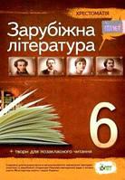 Зарубіжна література 6кл Хрестоматія