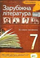 Зарубіжна література 7кл  Хрестоматія