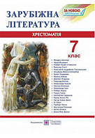 Зарубіжна література 7кл Хрестоматія-посібник