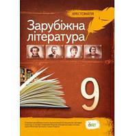 Зарубіжна література 9 кл Хрестоматія