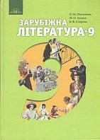 Зарубіжна література 9 кл Підручник