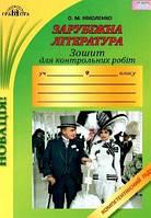 Зарубіжна література 9 кл Зошит для контрольних робіт