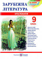 Зарубіжна література 9 кл  Хрестоматія-посібник