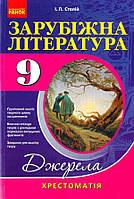 Зрубіжна література 9кл  Хрестоматія