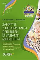 Заняття з логоритміки для дітей із вадами мовлення