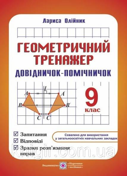 Геометричний тренажер 9 клас Довідничок-помічничок