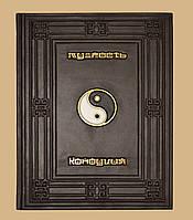 """Подарочная книга, в кожаном переплёте """" Мудрость Конфуция"""""""