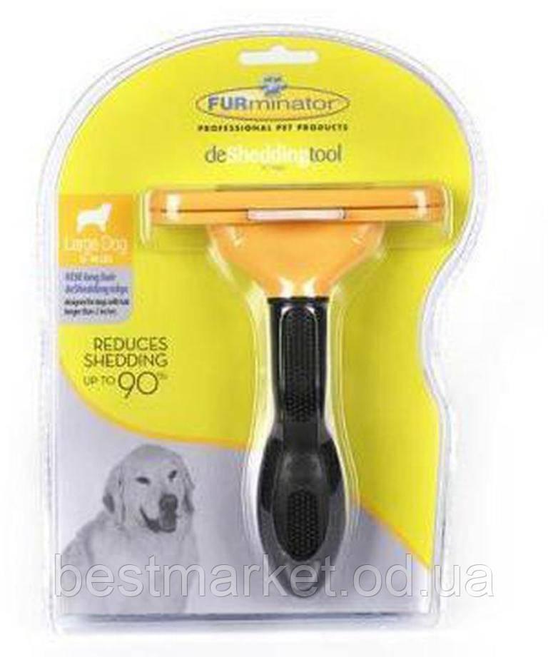 Фурминатор Большой для Длинношерстных Собак Furminator с Кнопкой для Отброса Шерсти