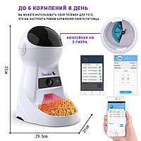 """Кормушка автоматическая для собак и кошек """"IFEEDER SMART PRO"""""""