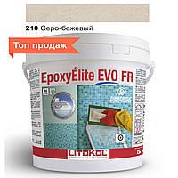 Эпоксидная затирка (фуга) Litokol Epoxyelite EVO c.210 Серо-бежевая 10кг