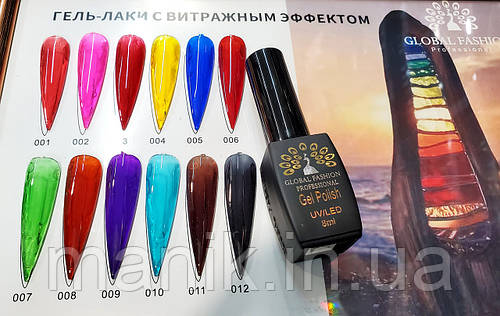 Витражный гель-лак Global Fashion №001-012 (8 мл)