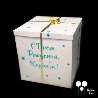 Коробка с персональной надписью