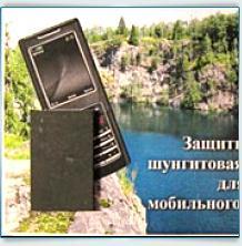 Защитная шунгитовая пластина от электро магнитных излучений мобильного телефона и бытовой техники