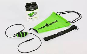 Парашют тормозной для плавания с функцией автоматического раскрытия MadWave DRAG BAG M077605 (PL, латекс, EVA, нейлон, PP, зеленый)