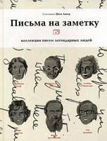 Письма на заметку: коллекция писем легендарных людей